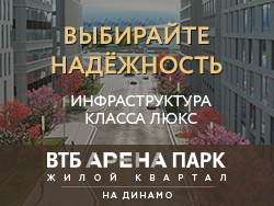Квартиры в «ВТБ Арена парк» Апартаменты от 47 м².